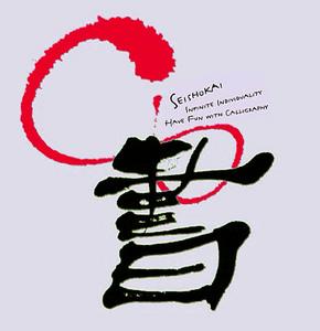社中展ロゴ赤白バージョン