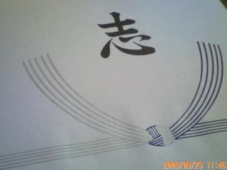 20090929114641.jpg